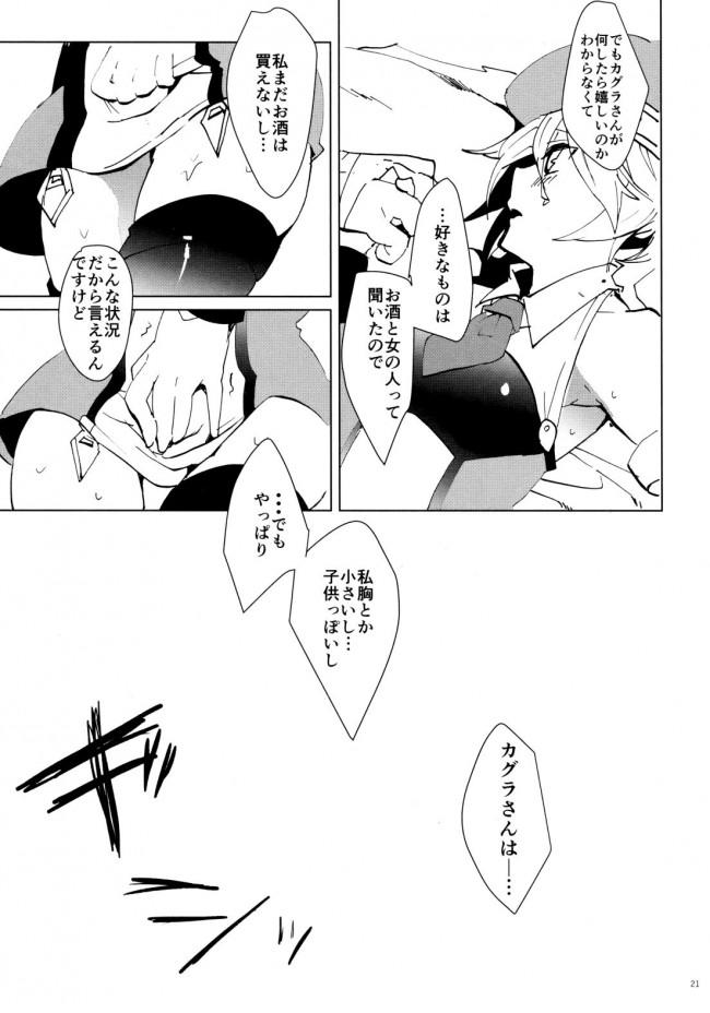 【ブレイブルー エロ漫画・エロ同人】カグラ=ムツキとノエル=ヴァーミリオンが部屋に閉じ込められてセックスしまくるwwwww (20)