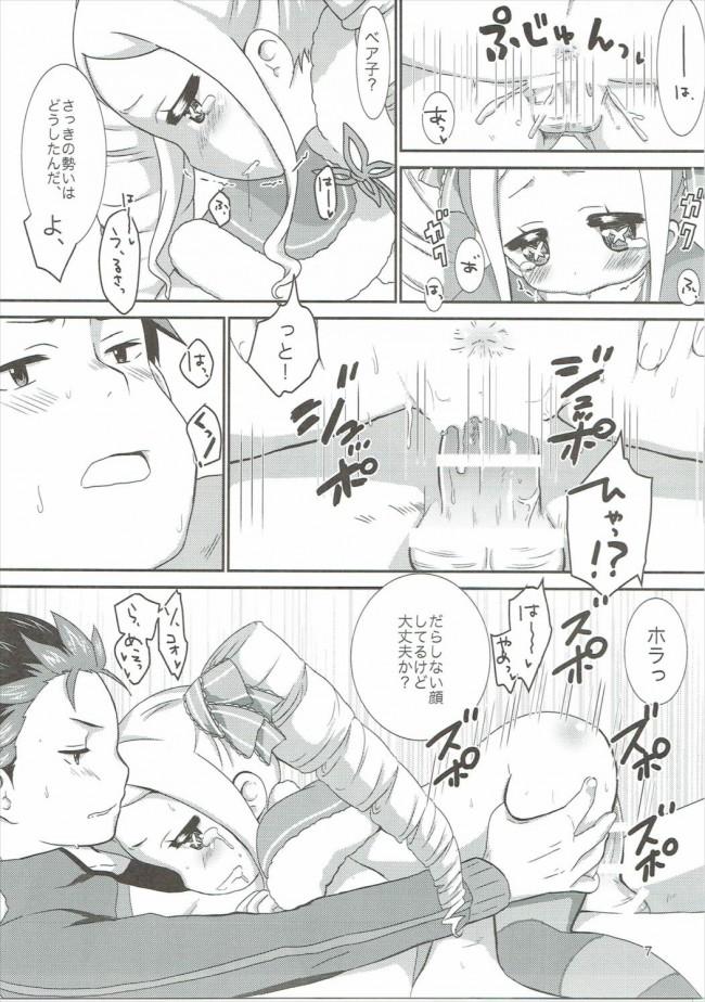 【リゼロ エロ漫画・エロ同人】ロリータ幼女のベアトクスが処女じゃないことを見せるというwww (6)