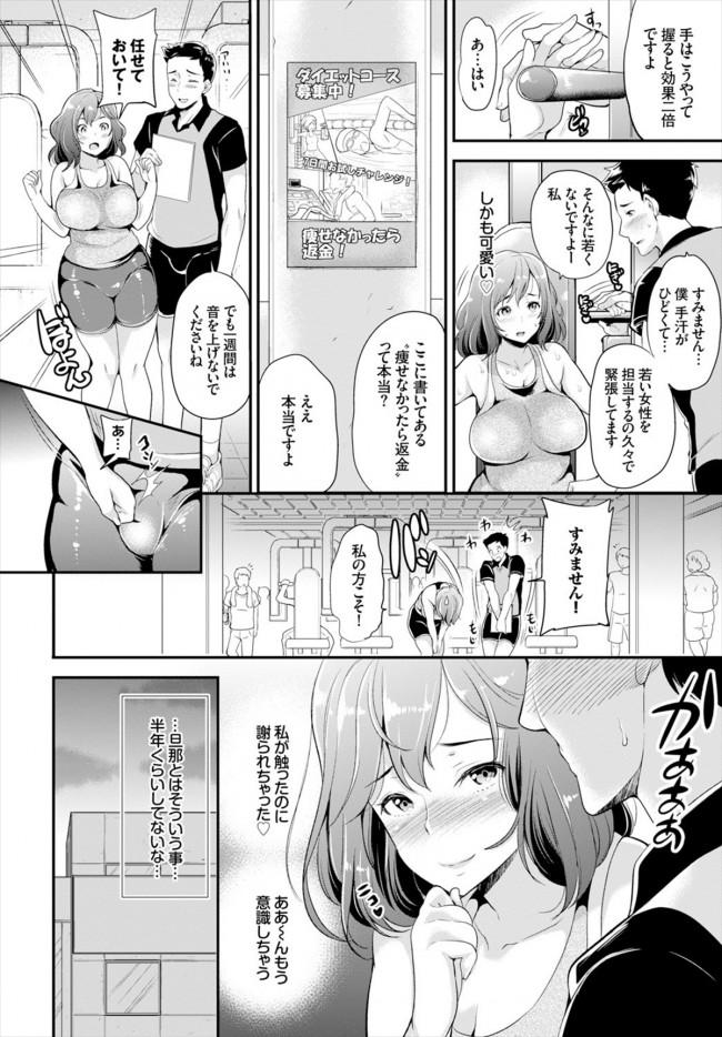 【エロ漫画・エロ同人誌】ジムに通いだした巨乳人妻はそこで出会ったトレーナーの性奴隷になって乱交セックス三昧♡ (2)