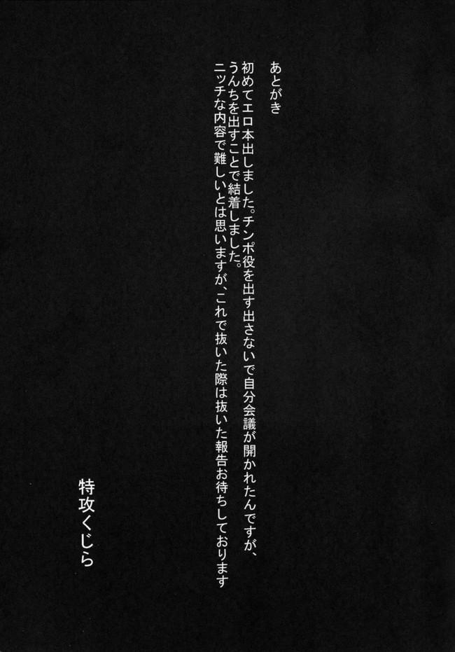 【ラブライブ! エロ漫画・エロ同人】BUBI~お尻から特ダイノタカラモノズがブリブリンセスして憂鬱~ (20)