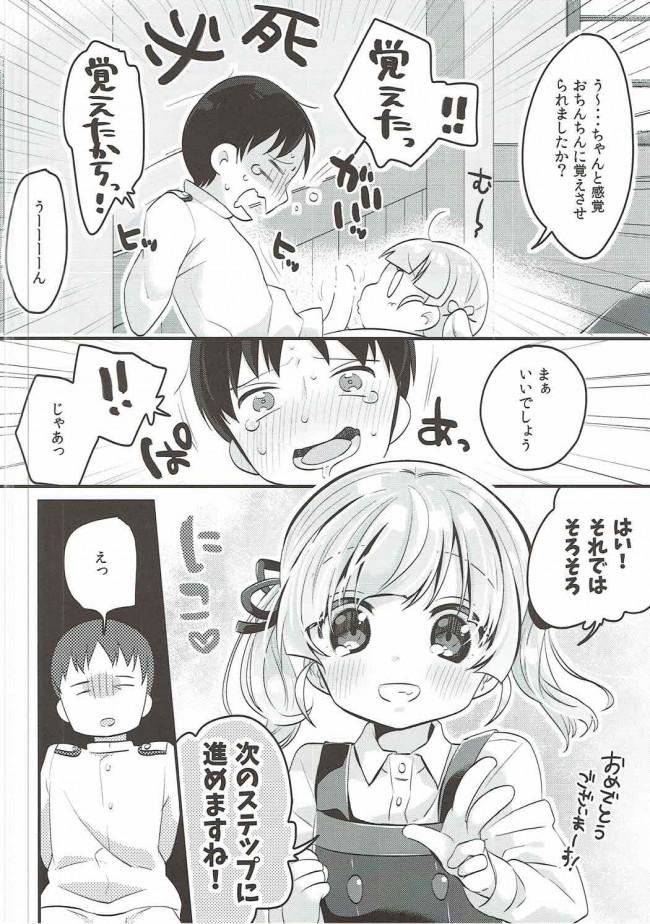 【艦これ エロ同人】おおしお式トレーニング (12)