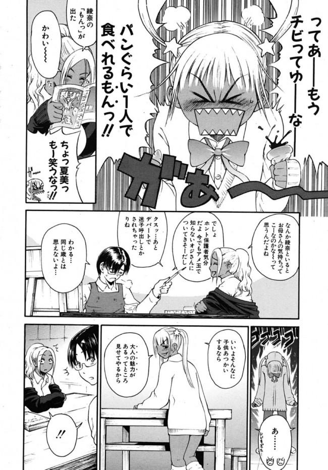 【エロ漫画・エロ同人誌】黒ギャル女子校生の綾奈が幼馴染の正一に子供扱いされてムキになった結果、友達の黒ギャルがたきつけて来てドロドロの3Pセックスに…w (2)