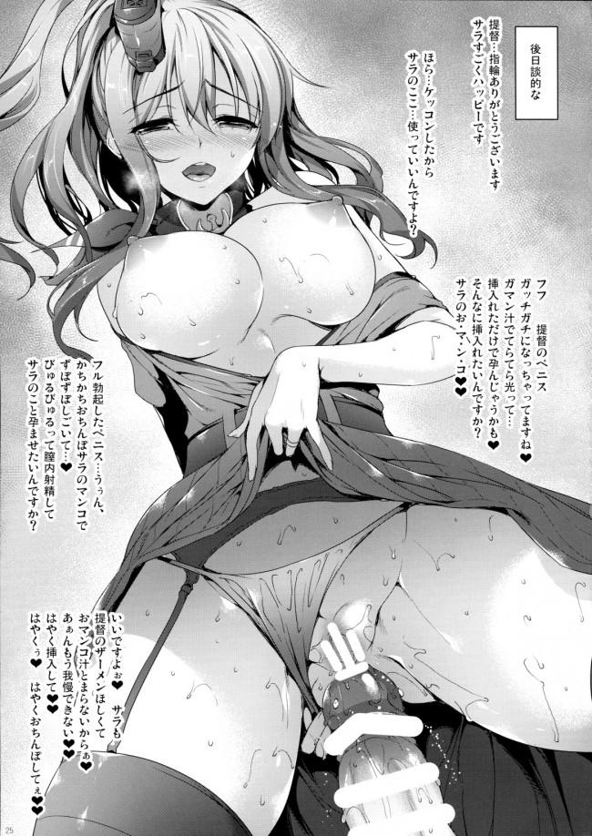【艦これ エロ漫画・エロ同人】yes. Sara is here... (24)