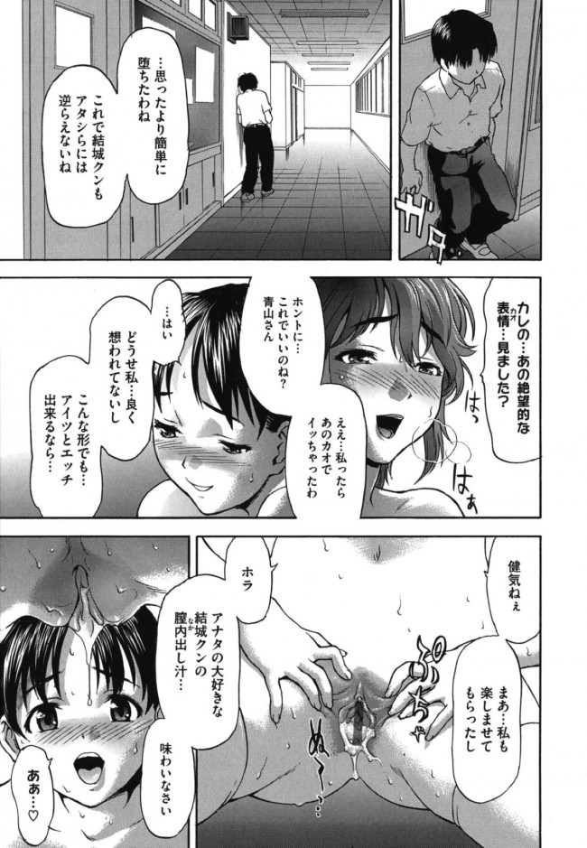 【エロ漫画・エロ同人誌】女子2人に逆レイプされた結城クンはその現場を憧れの綾瀬さんに見つかってしまい怒涛の4Pセックスに…!! (25)