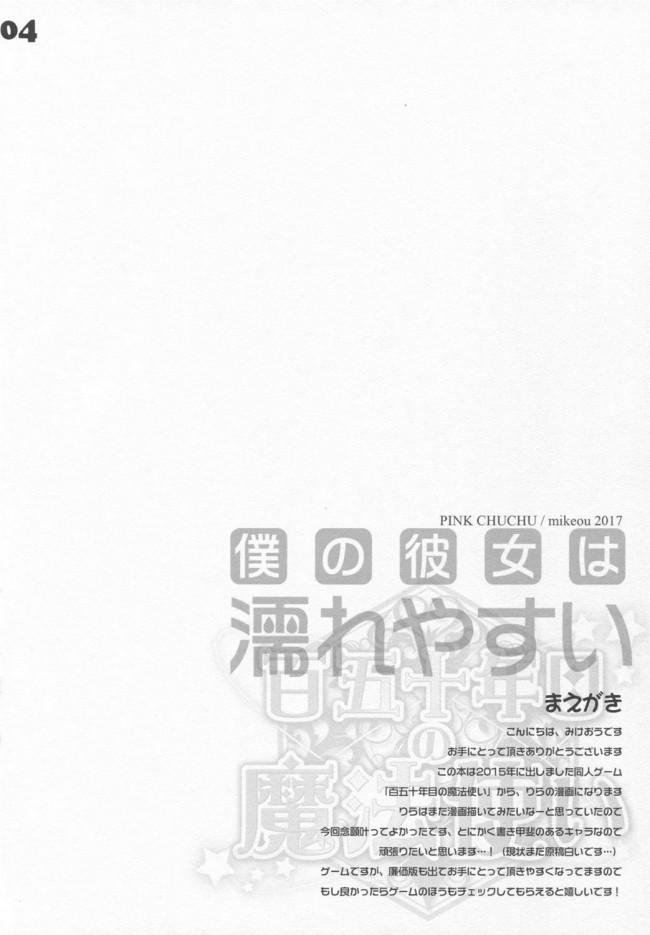 【エロ漫画・エロ同人】僕の彼女は濡れやすい【PINK CHUCHU】 (3)