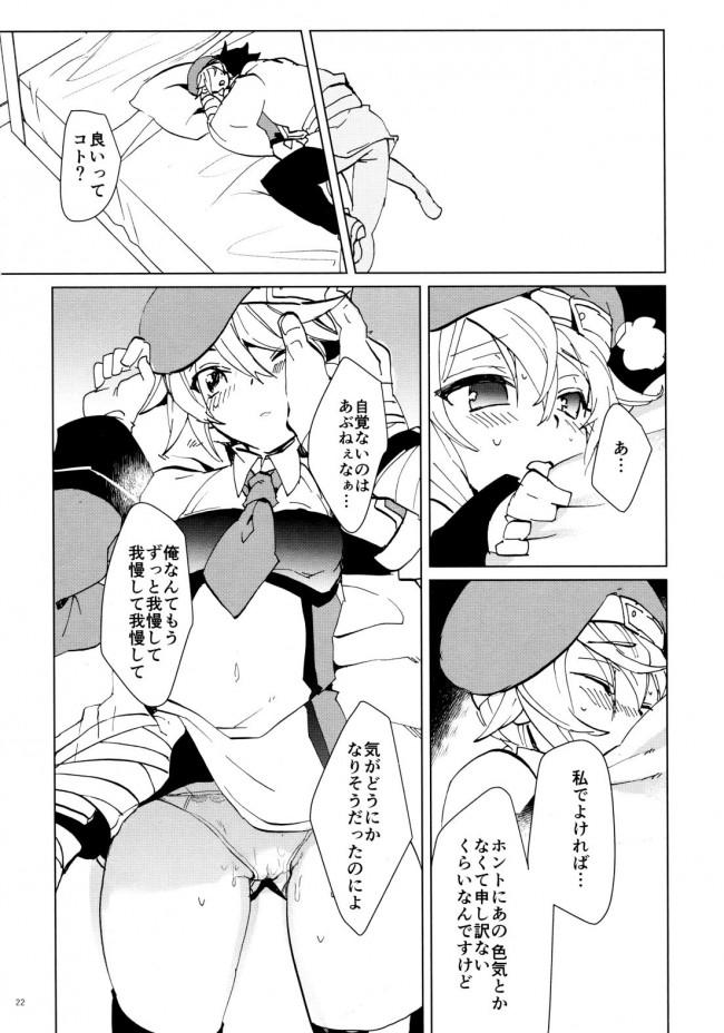 【ブレイブルー エロ漫画・エロ同人】カグラ=ムツキとノエル=ヴァーミリオンが部屋に閉じ込められてセックスしまくるwwwww (21)