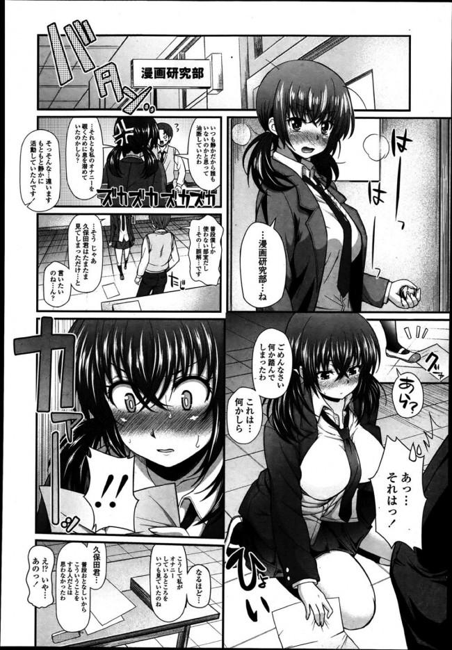 【エロ漫画・エロ同人誌】――藤崎ゆかり――融通の利かない真面目でお固い風紀委員。僕は彼女のヒミツを知っている。 (6)