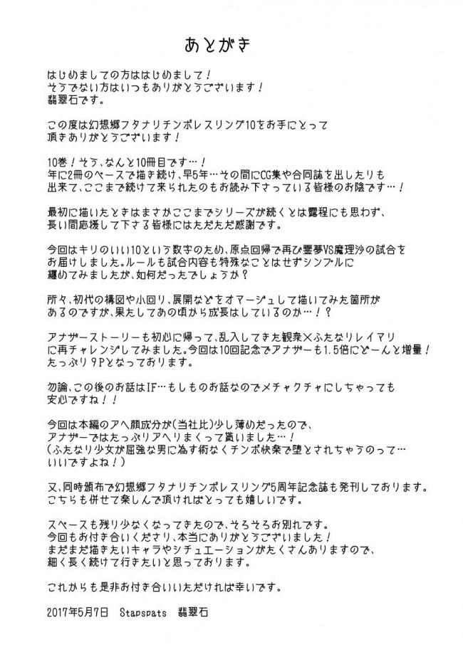 【東方 エロ漫画・エロ同人】幻想郷フタナリチンポレスリング10 霊夢VS魔理沙 REMATCH (30)