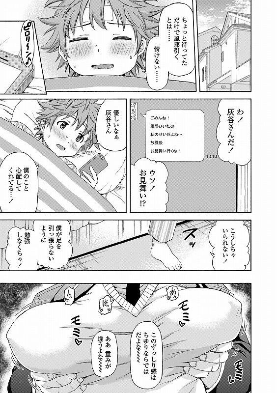 【エロ漫画・エロ同人誌】巨乳女子校生のちゆりは彼氏のセックスはまだなのに簡単に他の男子にヤラせちゃうビッチなんですwww 006