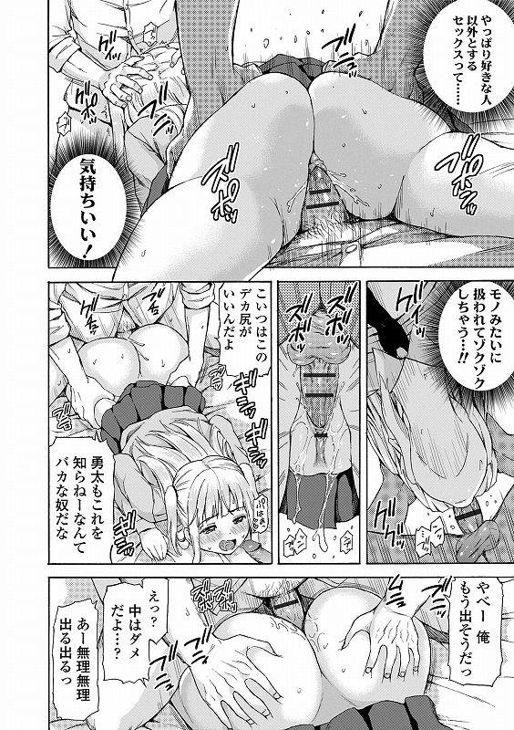 【エロ漫画・エロ同人誌】巨乳女子校生のちゆりは彼氏のセックスはまだなのに簡単に他の男子にヤラせちゃうビッチなんですwww 014