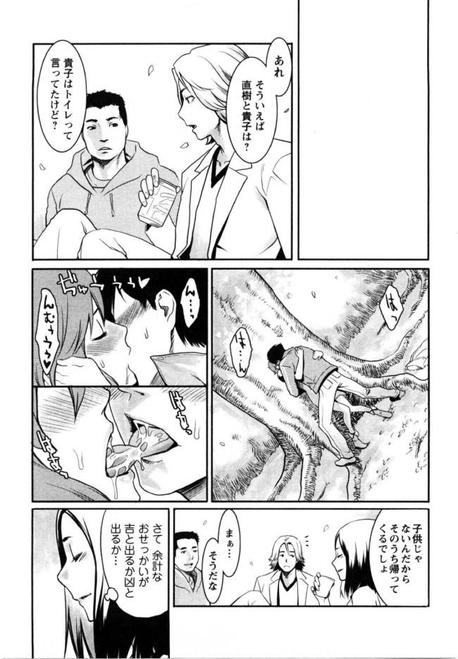 【エロ漫画・エロ同人誌】すれ違った気持ちが繋がった時、二人は熱く求め合う。 (11)