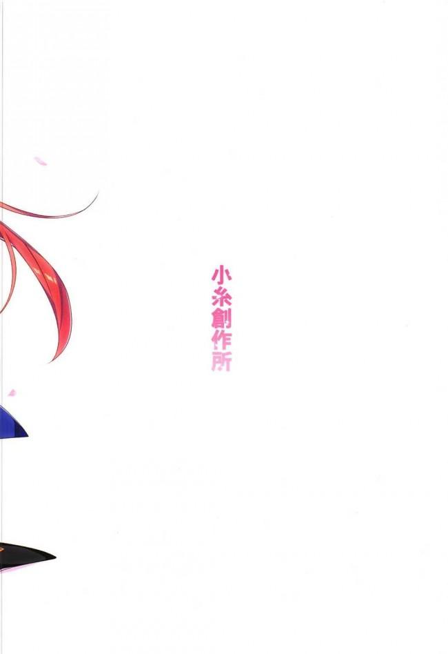 【FGO エロ漫画・エロ同人】巨乳美少女の玉藻の前ちゃんとお花見でセックス三昧しちゃうぞwwwwww (22)