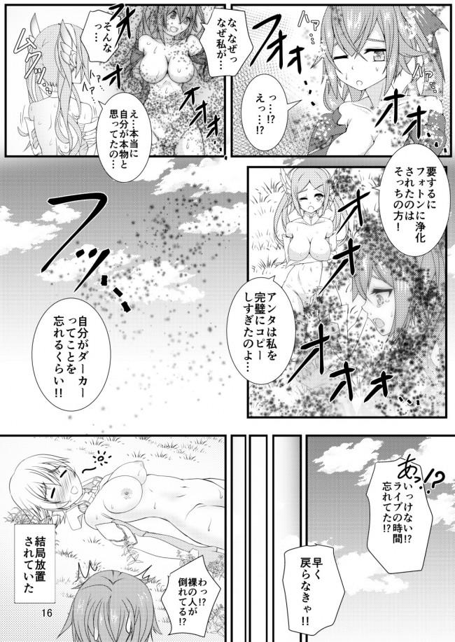 【PSO2 エロ同人】どっちが本物? (16)