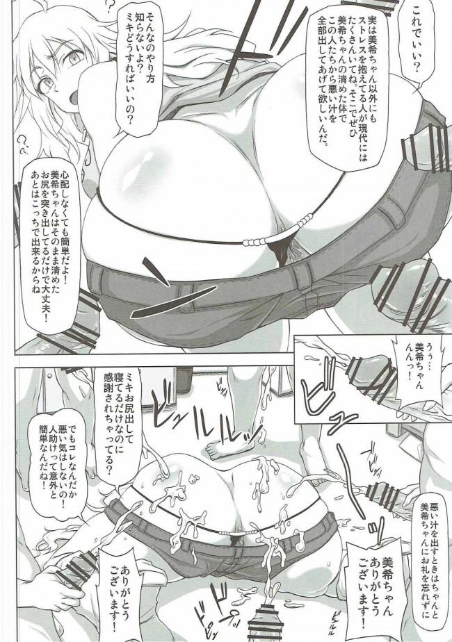 【デレマス エロ同人誌】スタア誕生【れっどべる】 (7)