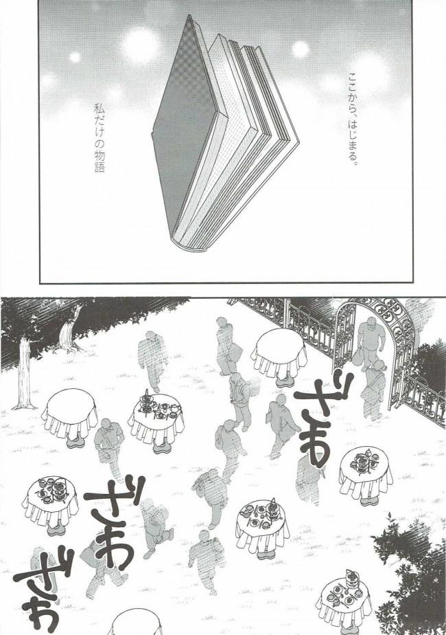 【デレマス エロ漫画・エロ同人】さよならエクストラヴァージン (6)