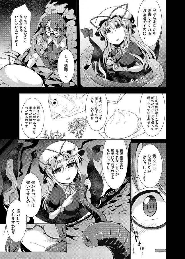 【東方 エロ同人】菫子が謎の触手生物に襲われ陵辱されてしまう!!パイパンマンコやアナルを触手に貫かれてアヘ顔全開!!陵辱されてるのにだらしなくヨガリ狂う菫子wwwwwww (8)