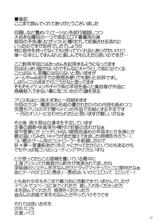 【東方 エロ漫画・エロ同人】人形少女の堕としかた (16)