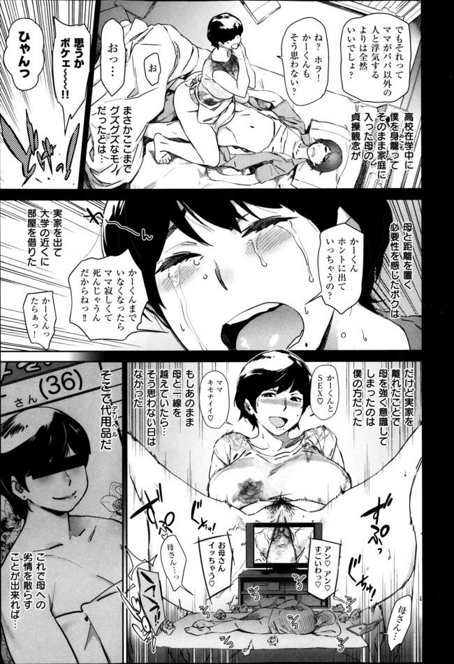 【エロ漫画・エロ同人誌】母に犯されかけたから実家を出たのにデリヘル頼んだら母が来たwwwwwwwwwwwwwwww (3)