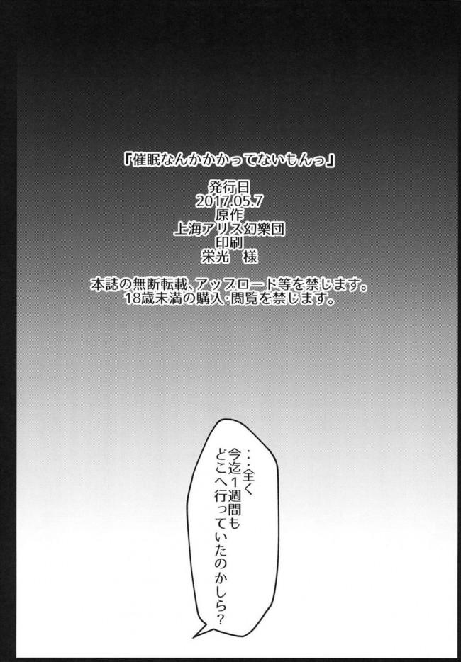 【東方 エロ漫画・エロ同人】催眠なんかかかってないもんっ (23)