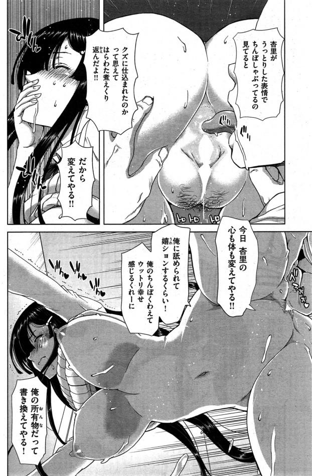 幼馴染の杏里が学校の先生に調教されていた為、先生半殺しにして杏里を肉便器にして調教セックスで幸せ嬉ションアクメ♡ (10)