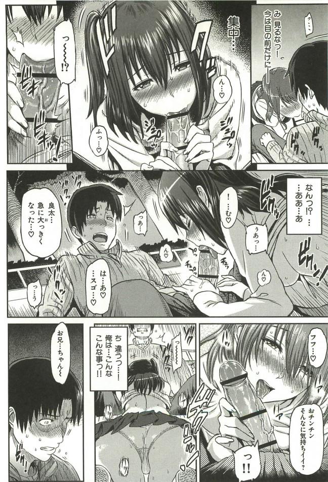 【エロ漫画・エロ同人誌】彼女とのデート中、野外でセックスすることになったのだが、大好きな妹が男と現れ隣でエッチし始めた結果・・・ (10)