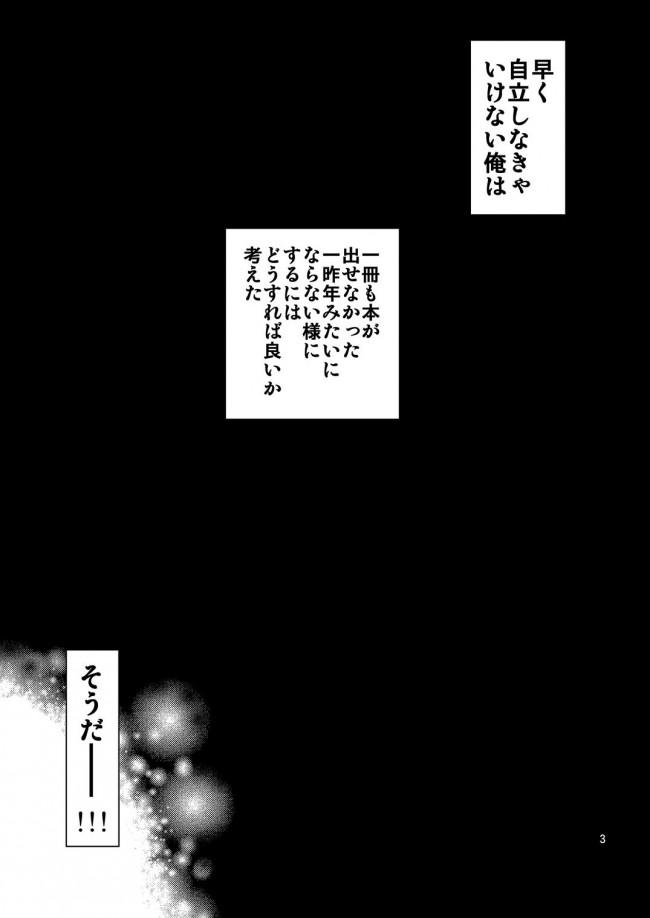【エロマンガ先生 エロ同人】紗霧が兄の新作のために頑張ってエッチな事を始めます。兄のおっきなモノを参考にしようとして、間近でチンポを見たがその迫力に魅入ってしまい言葉を失ってしまう紗霧。それから二人は…。 (3)