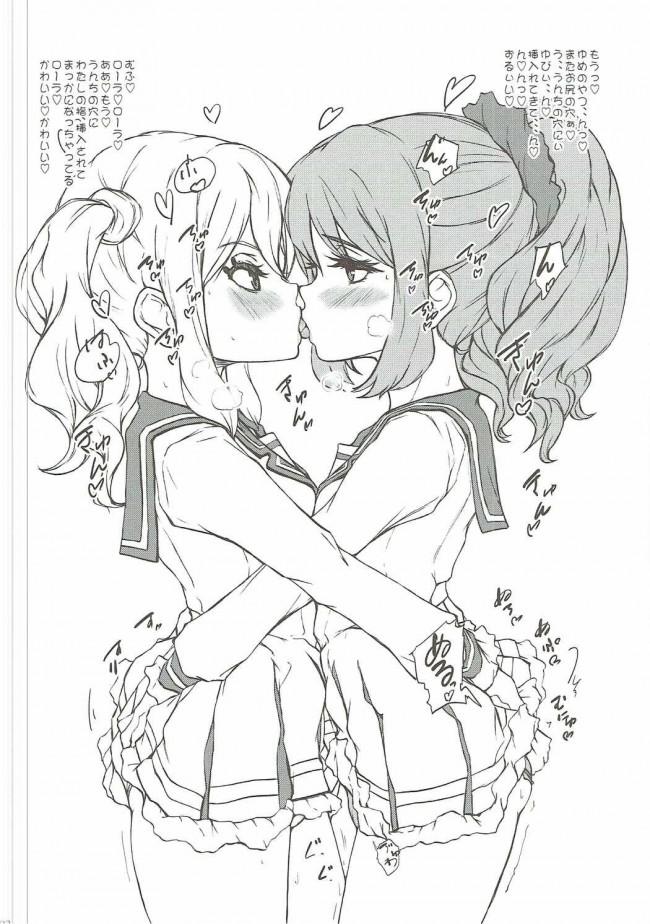 【プリアラ エロ同人】路地裏のプリキュア (23)