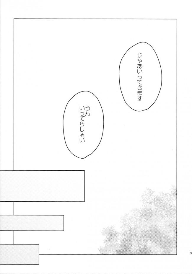 【ラブライブ! エロ漫画・エロ同人】こたつラプソディ[しょぼコン] (2)