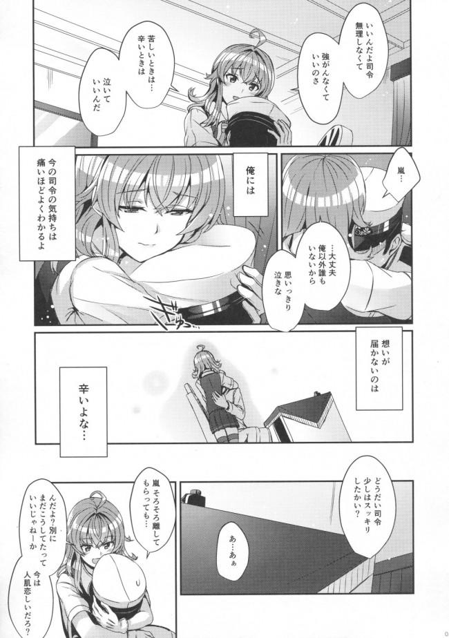 【艦これ エロ漫画・エロ同人】嵐の秘めたコイゴコロ (4)