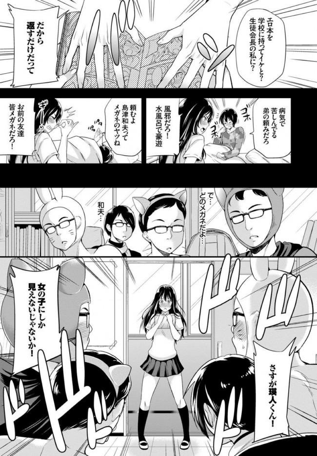 【エロ漫画・エロ同人誌】漫画研究部に行ったら部員たちに女装しか弟と間違われてしまいアナルもマンコも犯されるJKwwwww (3)