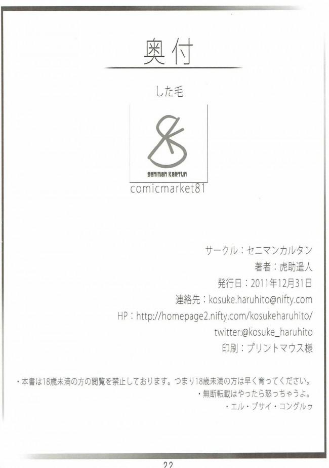 【シュタインズゲート エロ漫画・同人誌】した毛 (21)