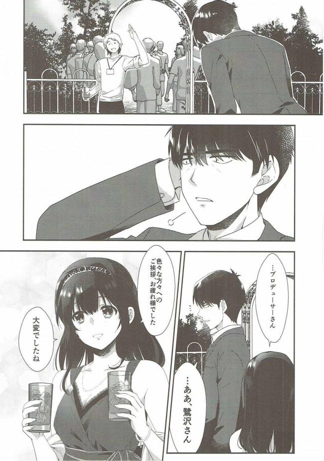 【デレマス エロ漫画・エロ同人】さよならエクストラヴァージン (7)