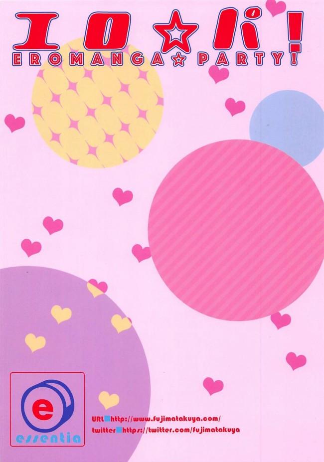 【エロマンガ先生 エロ同人誌】エロ☆パ!【ESSENTIA】 (20)