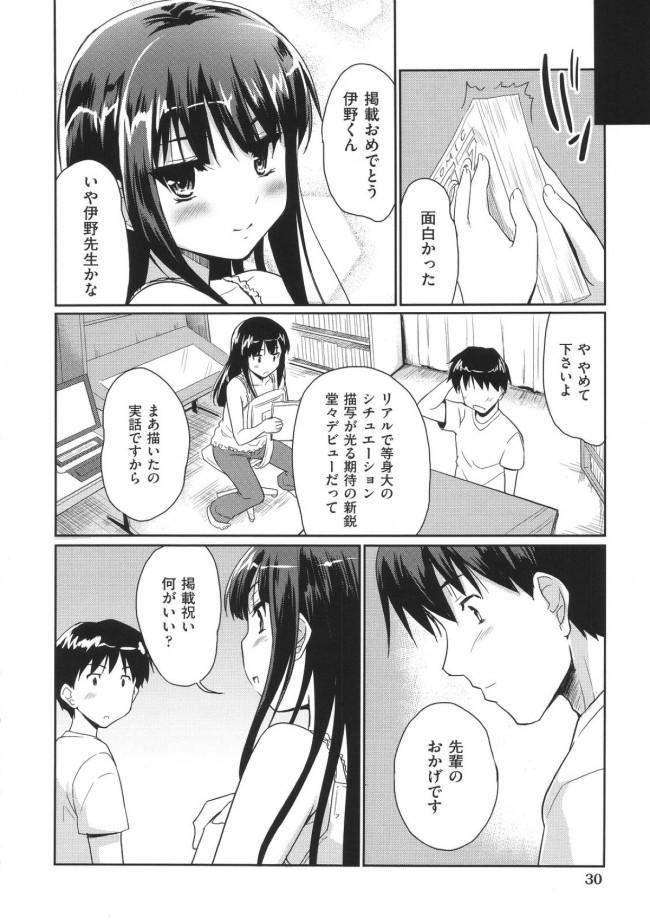 [唐辛子ひでゆ] 妄想リアル (28)