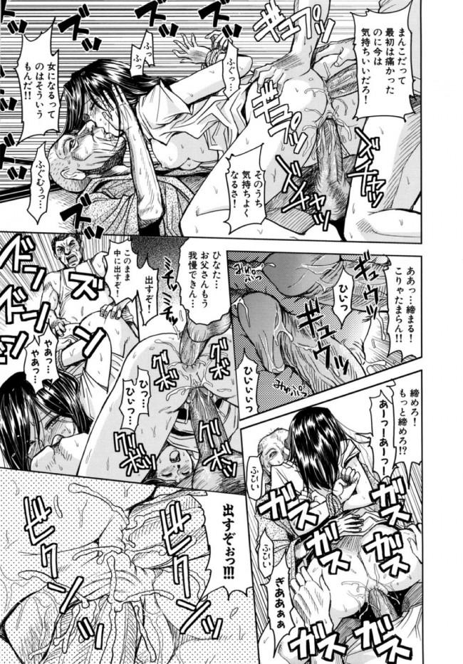 【エロ漫画・エロ同人誌】好きな人が目の前で拘束されて父親とお祖父さんに陵辱されながら3Pセックスを・・・ (27)