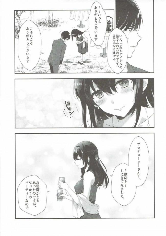【デレマス エロ漫画・エロ同人】さよならエクストラヴァージン (8)