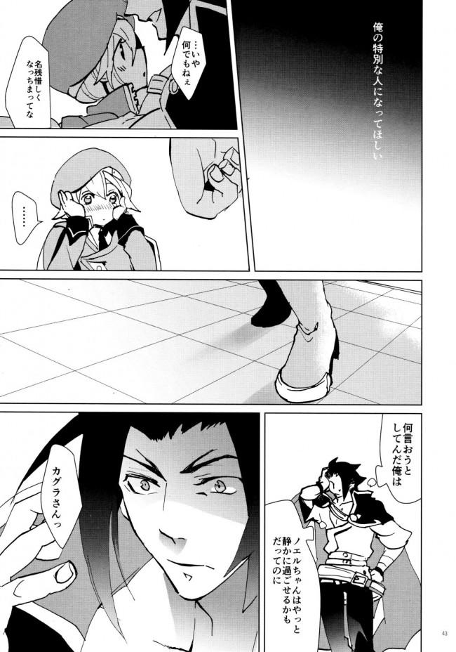 【ブレイブルー エロ漫画・エロ同人】カグラ=ムツキとノエル=ヴァーミリオンが部屋に閉じ込められてセックスしまくるwwwww (42)