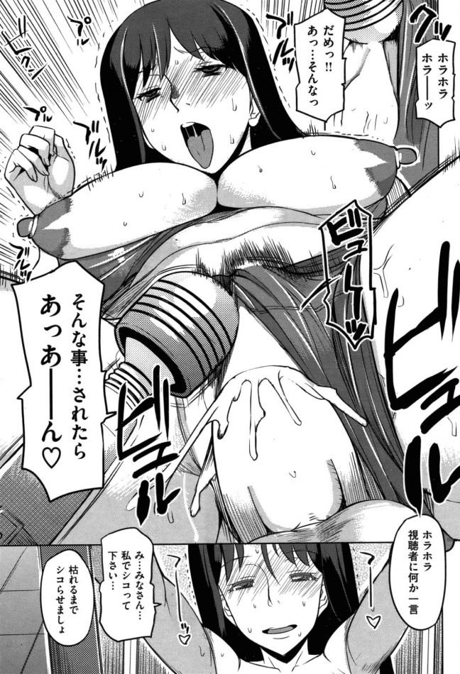 【エロ漫画・エロ同人誌】ピッチピチの18歳設定でオーディションと受けることになった巨乳人妻がオーディションと称してハメ撮りで3Pセックスさせられるww (15)