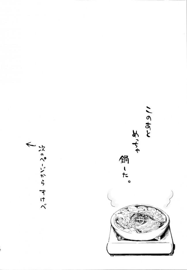 【ラブライブ! エロ漫画・エロ同人】こたつラプソディ[しょぼコン] (11)