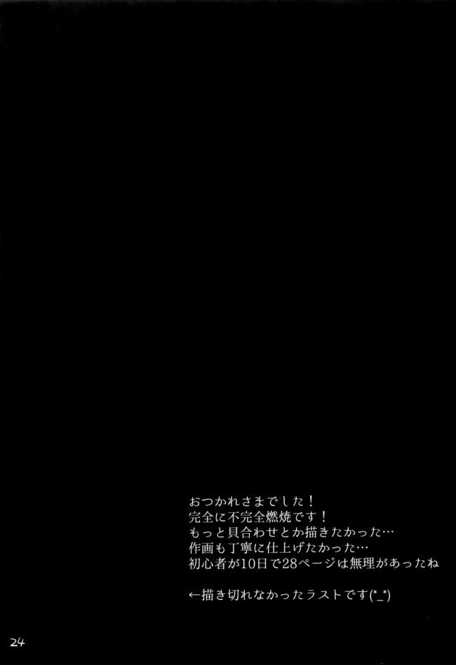 【艦これ エロ同人】響ちゃんと電ちゃんが眠れない夜が続くから催眠をかけながらレズビアンとして気持ちよくなれるように百合エッチしちゃうwゆっくりとセーラー服を脱がしながらパイパンまんこをクンニしてあげて潮吹き絶頂にしまくる♡ (23)