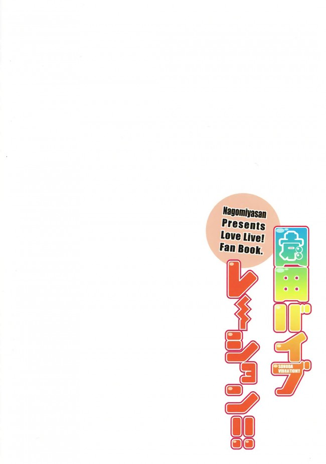 【ラブライブ! エロ同人誌】園田バイブレーション!!【なごみやさん】 (22)