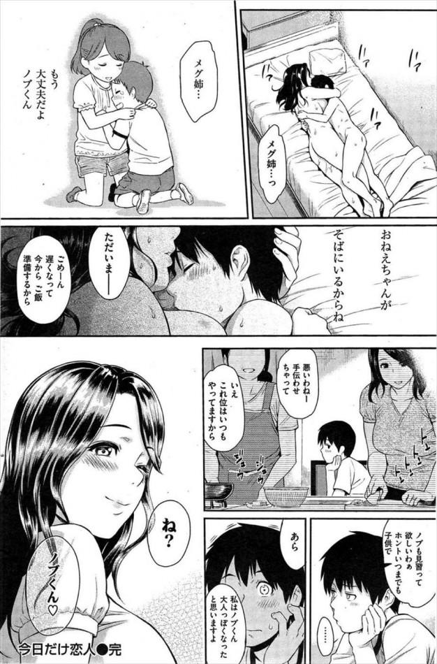 【エロ漫画・エロ同人】ムチムチ爆乳なメグ姉を押し倒したら「・・・今日だけ・・・だからね・・・?」とお許し頂けました~☆ (20)