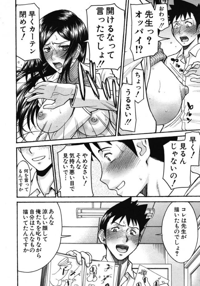 【エロ漫画・エロ同人誌】身体測定中にエロ巨乳ないちか先生に発情した男子が、実は一番発情してたエロ巨乳ないちか先生がオナニーしてるところを目撃してSEXにもつれ込むww (8)