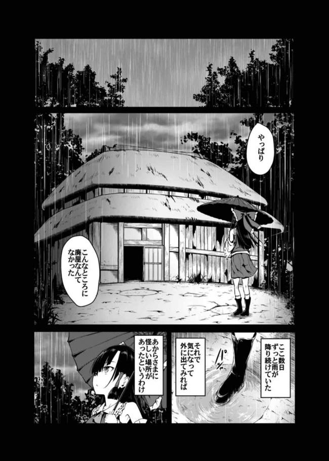 【東方 エロ同人誌】始幻想・継【和田マウンテン】 (4)