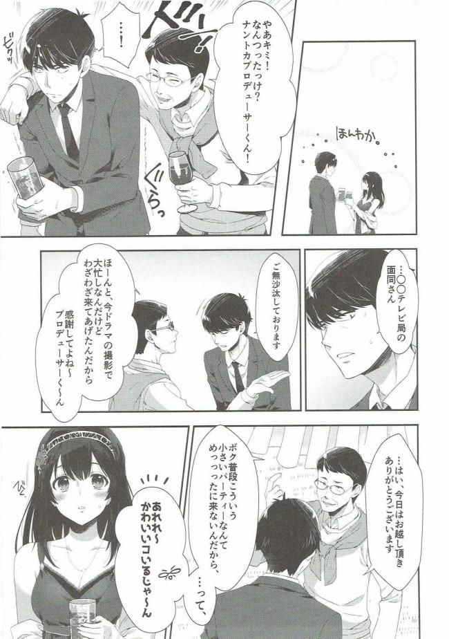 【デレマス エロ漫画・エロ同人】さよならエクストラヴァージン (10)