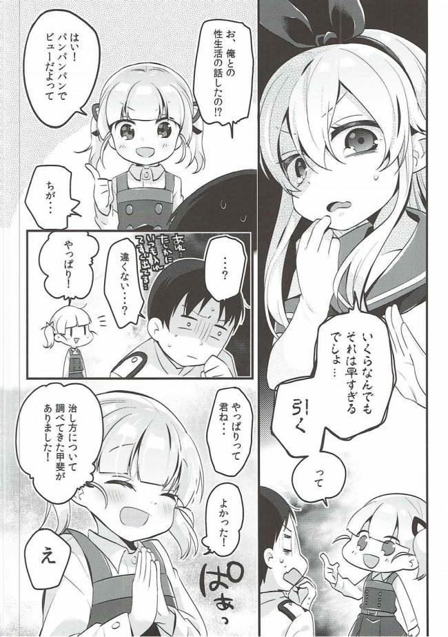 【艦これ エロ同人】おおしお式トレーニング (4)