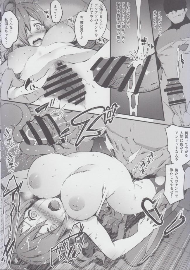 【このすば エロ同人】アクシズ教徒から偽物と疑われたアクアが勃起ちんぽを膣奥まで突っ込まれて中出しされた精液がおまんこから溢れ出る!ダクネスはレイプされて処女喪失!! (9)