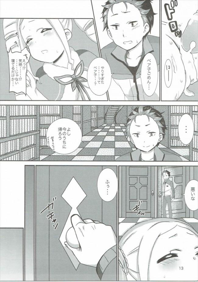 【リゼロ エロ漫画・エロ同人】ロリータ幼女のベアトクスが処女じゃないことを見せるというwww (12)