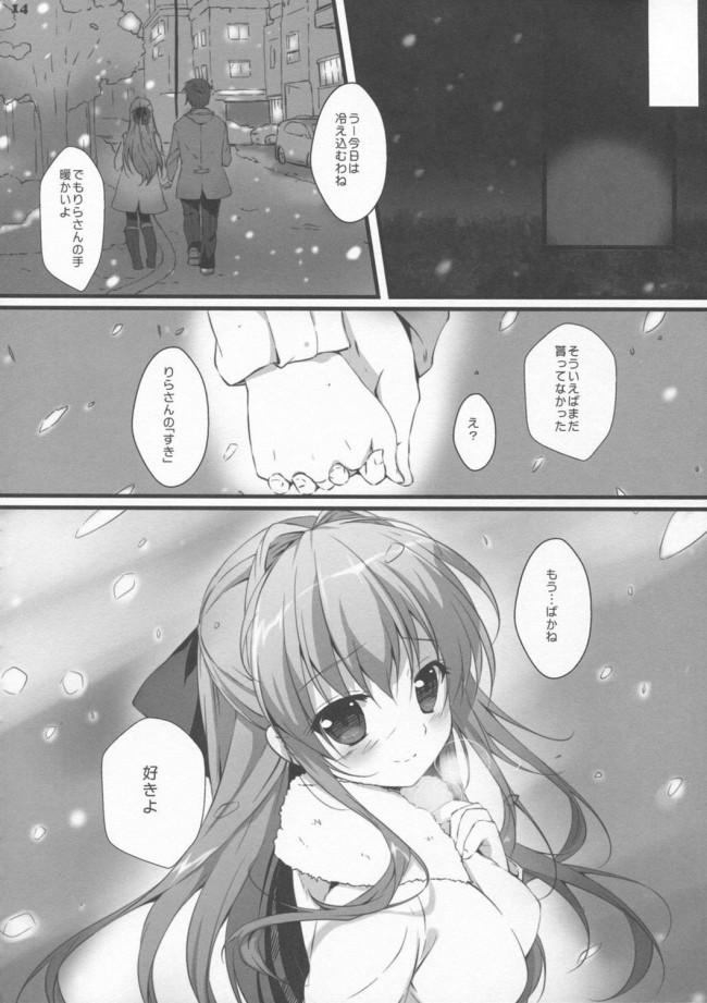 【エロ漫画・エロ同人】僕の彼女は濡れやすい【PINK CHUCHU】 (13)