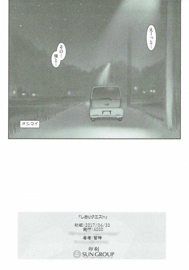 【サクラクエスト エロ漫画・エロ同人誌】しおりクエスト (16)